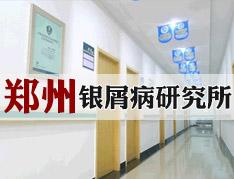 郑州市银屑病研究所诈骗