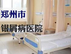 郑州市银屑病研究所是不是骗人的?