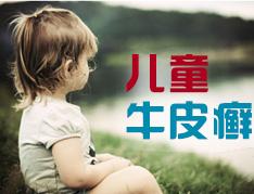 儿童牛皮癣病因解析